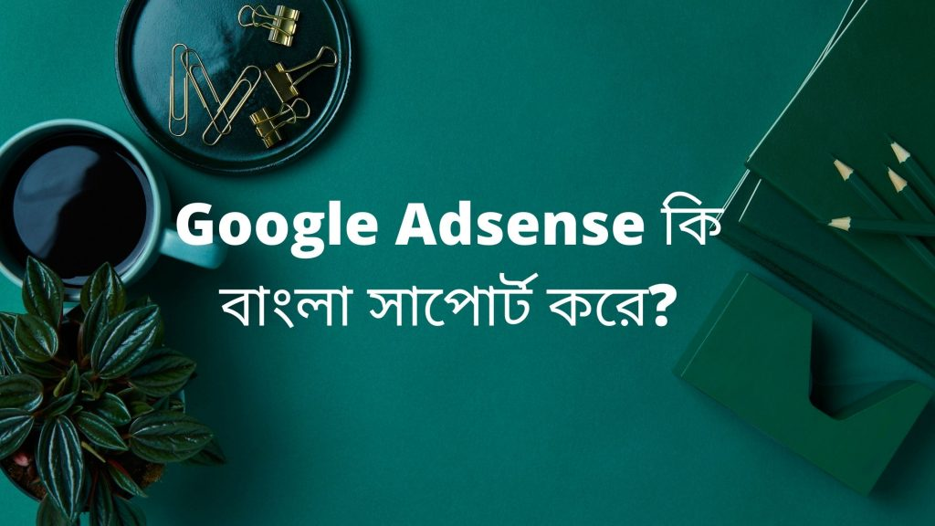 Google Adsense কি বাংলা সাপোর্ট করে?